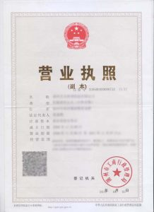 business licence (1) (1)