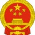 Çin Ögrenci Vizesi [ X Seri Vize ]
